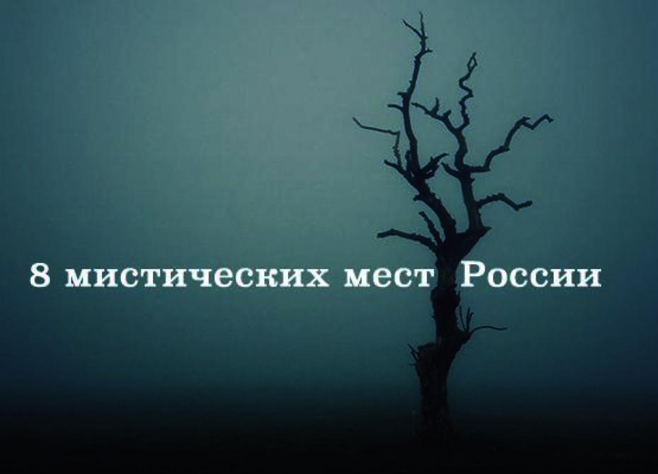 Россия: география тайн