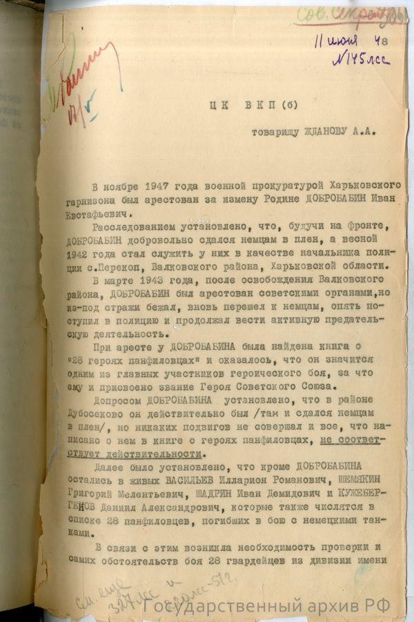 Документы, обнародованные Госархивом России