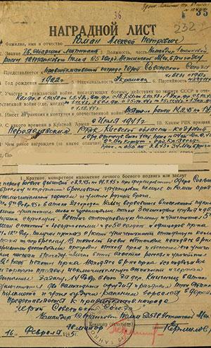 Наградной лист А.П.Романа