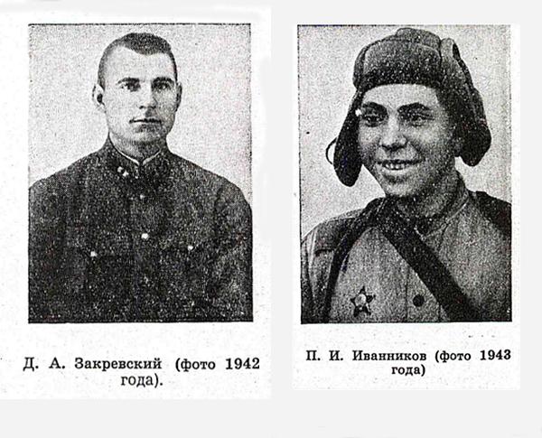 Танкисты Д.Закревский и П.Иванников