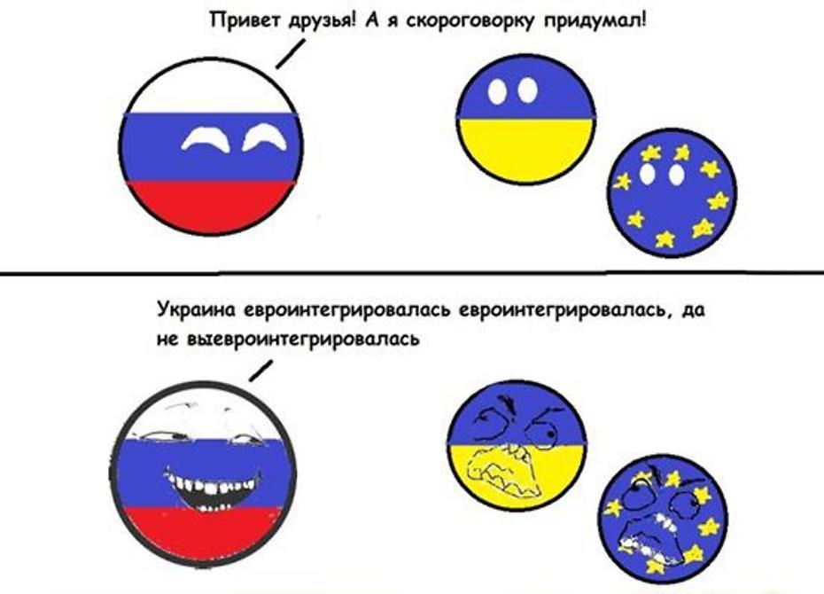 Прикольные картинки россии и украины